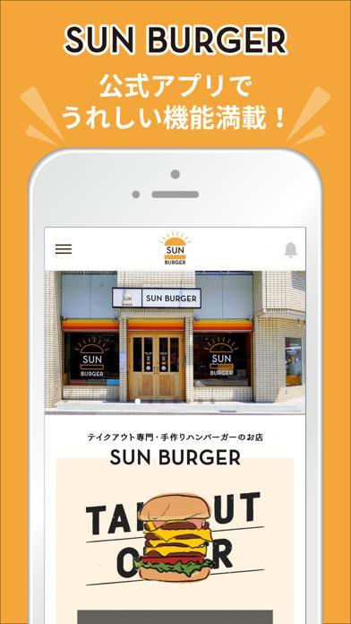 SUN BURGER(サンバーガー)公式アプリ紹介画像1