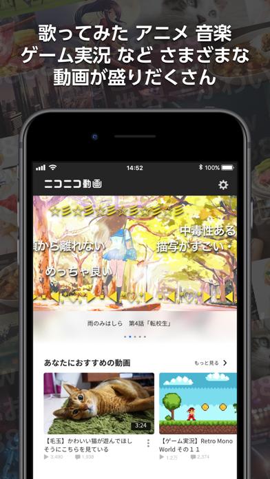 ニコニコ動画 ScreenShot2