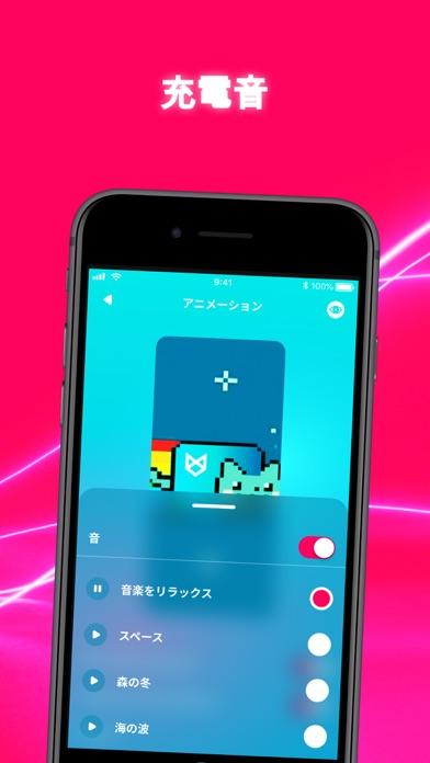 充電音 - アニメーション紹介画像3