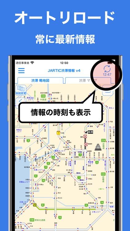 JARTIC渋滞情報 screenshot-9