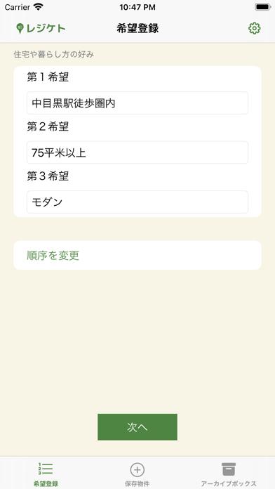 レジケト紹介画像5