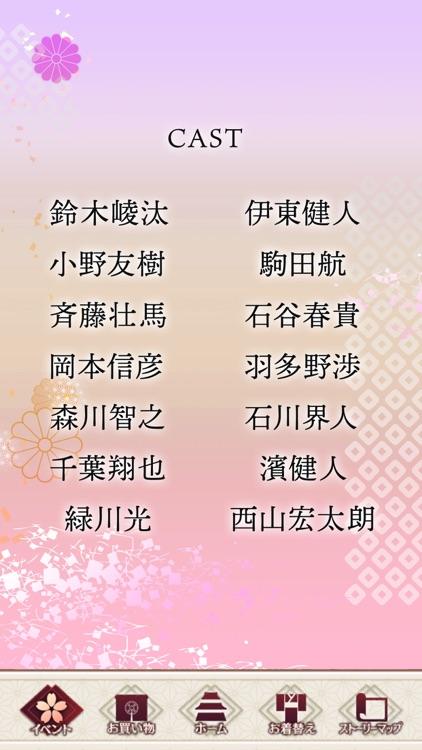 恋愛戦国ロマネスク 女性向け人気恋愛ゲーム screenshot-6