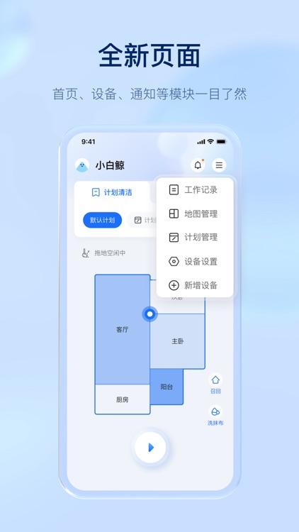 云鲸智能 screenshot-1