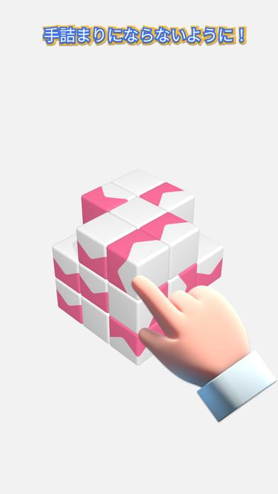 タップアウェイ - Tap Away 3Dのおすすめ画像2