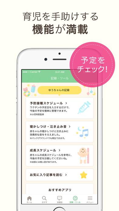 育児・子育て・離乳食アプリ ninaru babyのおすすめ画像10