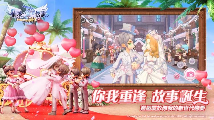RO仙境傳説:新世代的誕生 screenshot-3