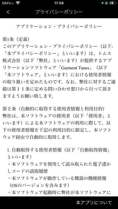 GARMENT TUNES紹介画像4