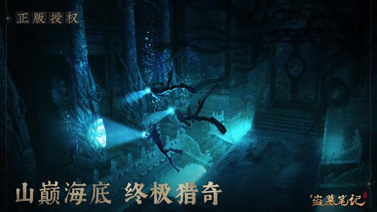新盗墓笔记 screenshot-4