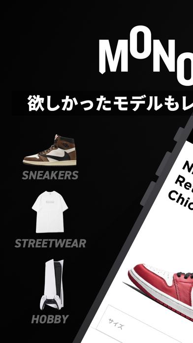 モノカブ スニーカー・ストリートファッション取引所のスクリーンショット1