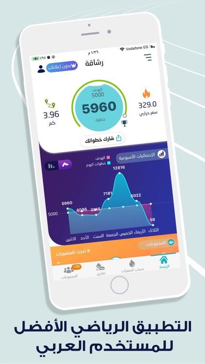 رشاقة - حساب السعرات والخطوات screenshot-0