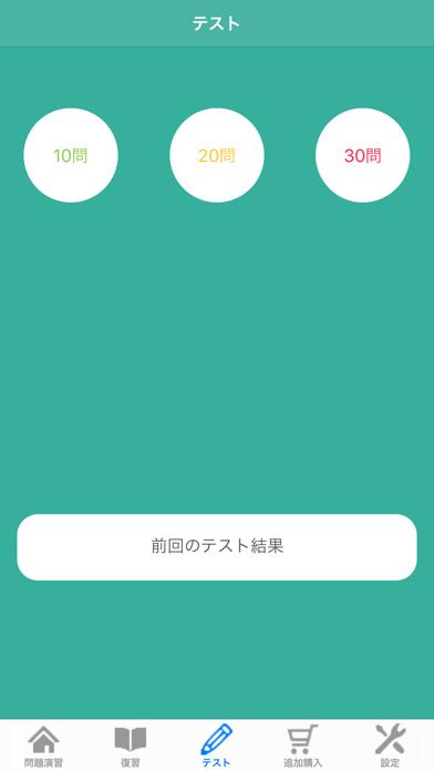 社労士  STUDY-APP紹介画像3