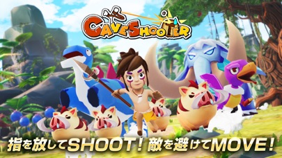 Cave Shooter - ケイブシューター紹介画像1
