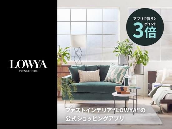 家具・インテリアのお買物アプリ - LOWYA(ロウヤ)のおすすめ画像1