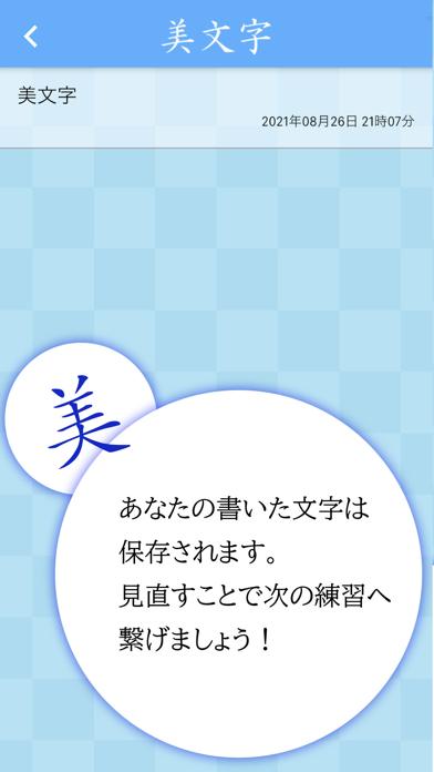 美文字アプリ紹介画像4