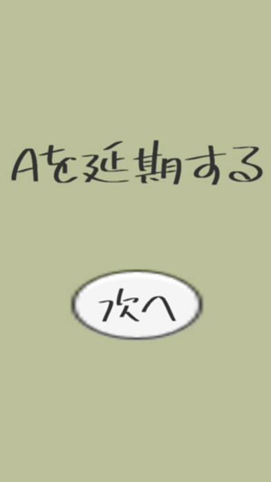 イディオムクイズ紹介画像3