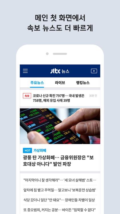 JTBC 뉴스 screenshot-3