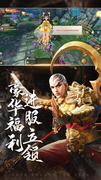 仙语星辰-古风仙侠修仙游戏 screenshot-3