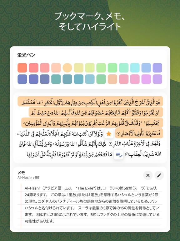 コーラン:日本語翻訳、暗唱、解説、イスラムそしてイスラム教徒のおすすめ画像9