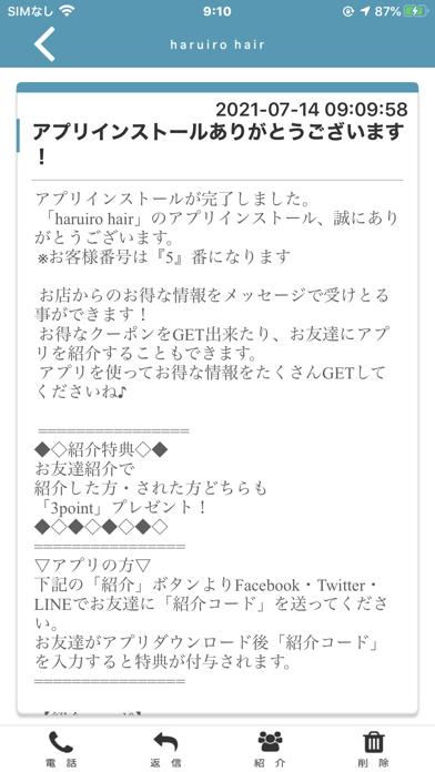 haruiro hair Officialアプリ紹介画像2