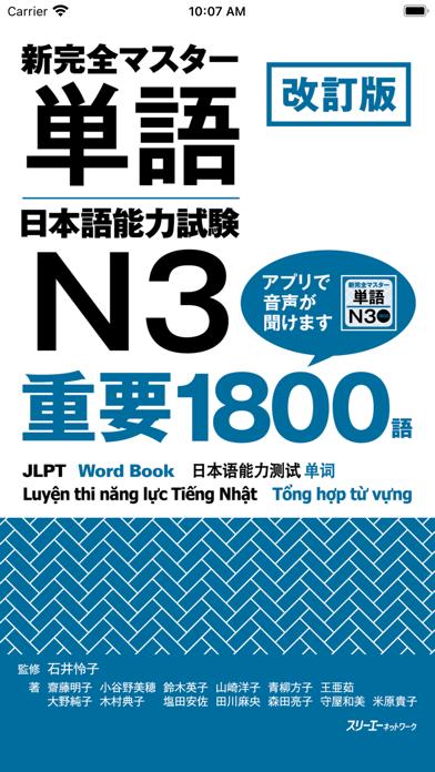 改訂版 新完全マスター単語日本語能力試験N3重要1800語紹介画像1