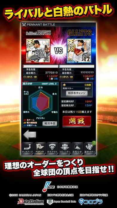 プロ野球PRIDE ScreenShot1