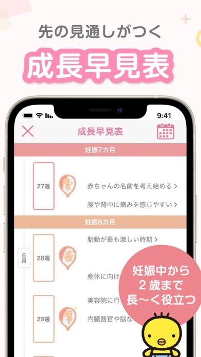 まいにちのたまひよ-妊娠・出産・育児期に毎日役立つアプリのおすすめ画像5