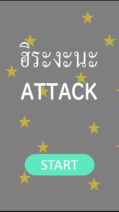 Hiragana Attack  for thai紹介画像1