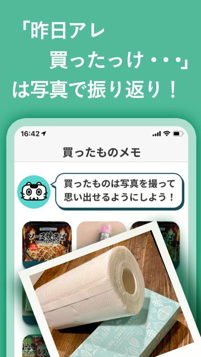 KAERU-お店に付いたら通知が来るお買いものリマインダー紹介画像3