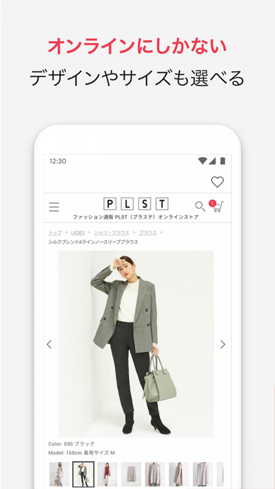 PLST(プラステ)公式アプリのおすすめ画像4