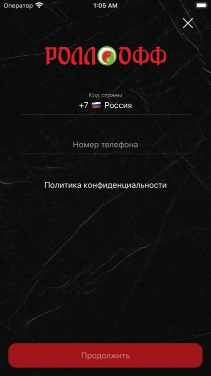 Кафе Роллофф screenshot-3