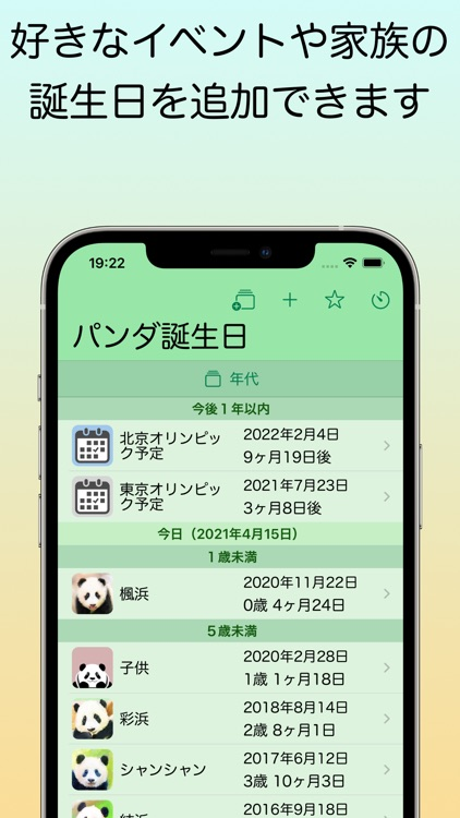 パンダ誕生日 screenshot-8
