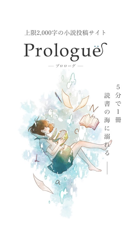 Prologue:5分で1冊、読書が楽しめる小説投稿アプリ