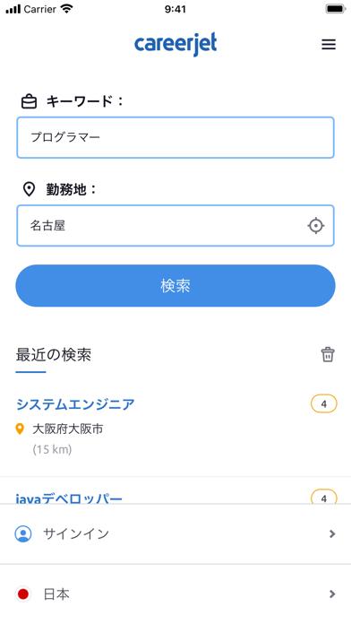 Careerjet紹介画像1