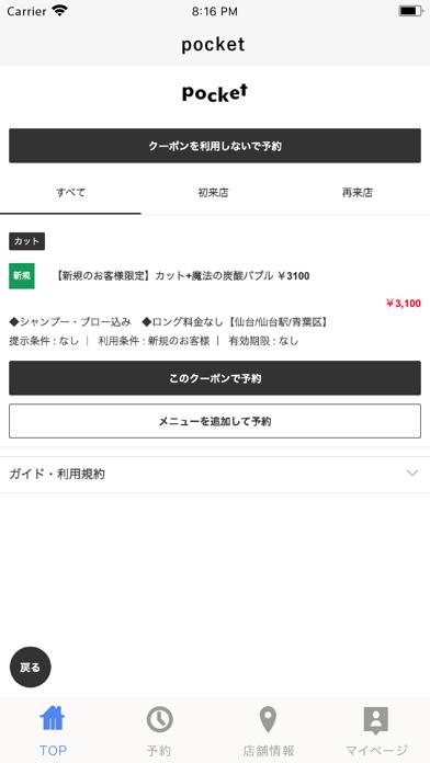 pocket(ポケット)紹介画像2