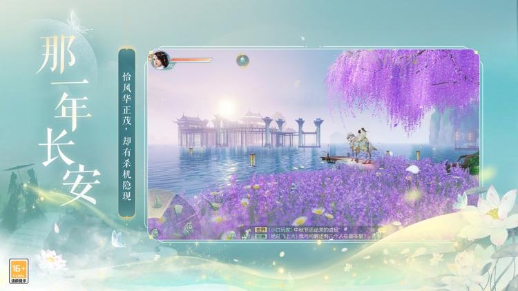 网易武魂:花与剑