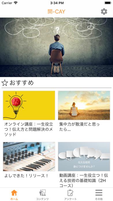 開-CAY紹介画像1