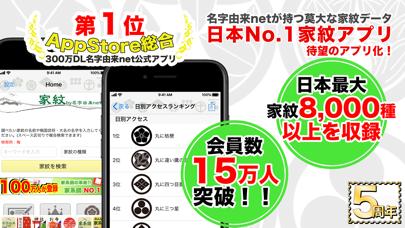 家紋 日本No.1 8,000種以上のデータのおすすめ画像1
