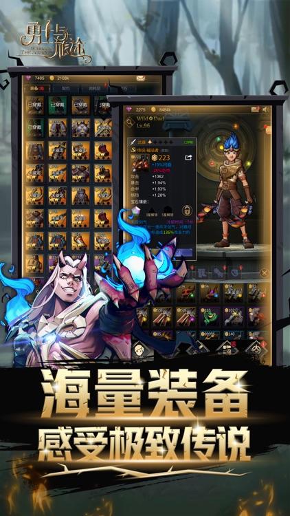 勇士与旅途 screenshot-4