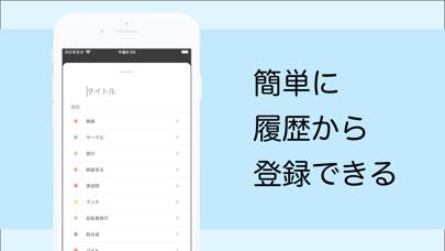 シンプルカレンダー・スケジュール帳・手帳・予定表のスクリーンショット4