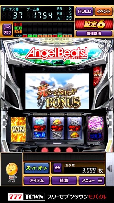 【月額課金】【777TOWN】パチスロAngel Beats!(エンジェルビーツ)のスクリーンショット