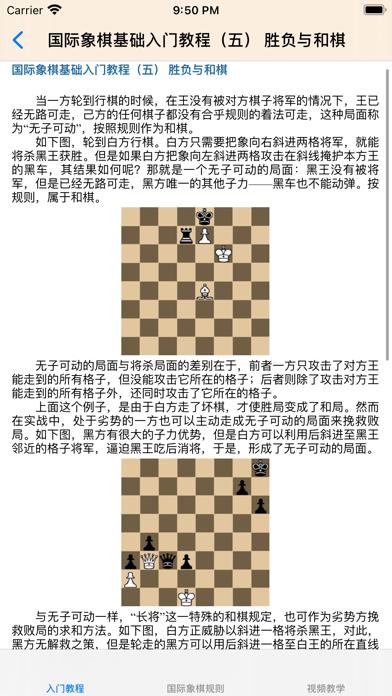 Baixar 国际象棋入门 para Android