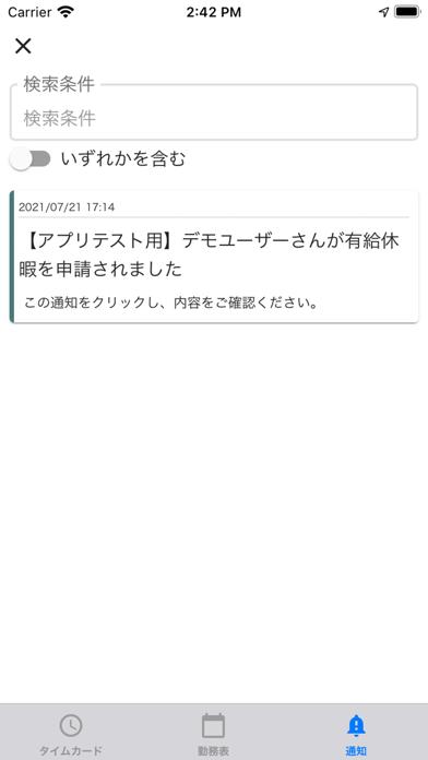 勤怠管理アプリ - アール勤怠(R勤怠)ユーザ様専用のスクリーンショット4