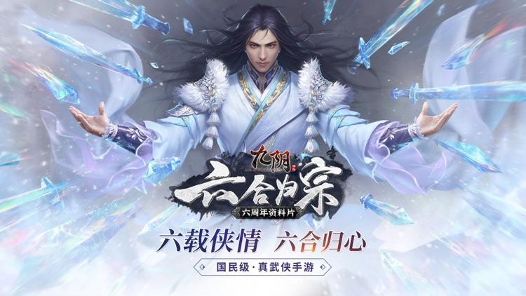 九阴-六周年 真武侠手游 screenshot-0