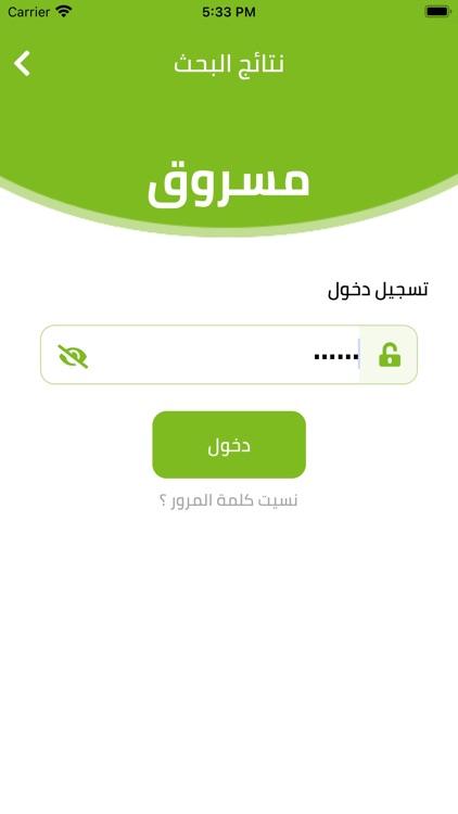masroq screenshot-3