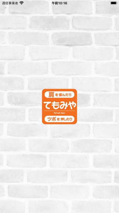 福井のトータルリラクゼーション てもみやグループ紹介画像1
