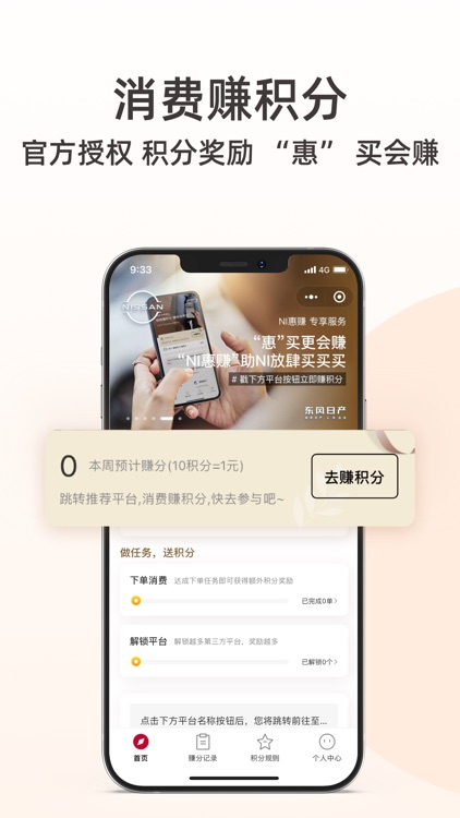 日产智联 screenshot-5