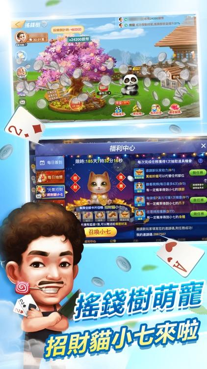 開心鬥一番-麻雀、啤牌任你玩 screenshot-4