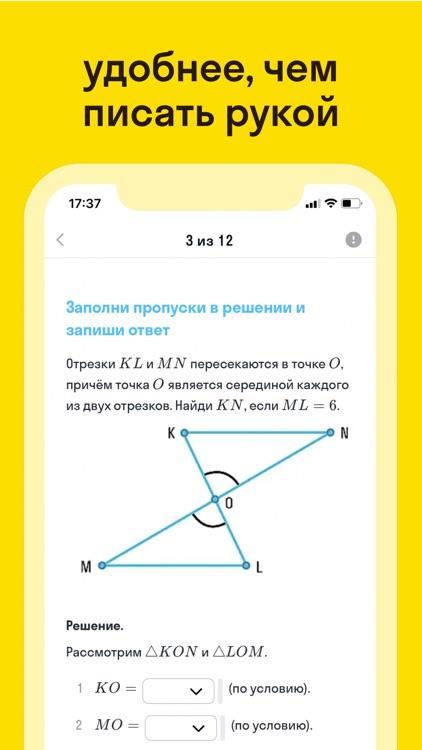 Skysmart: Класс screenshot-3