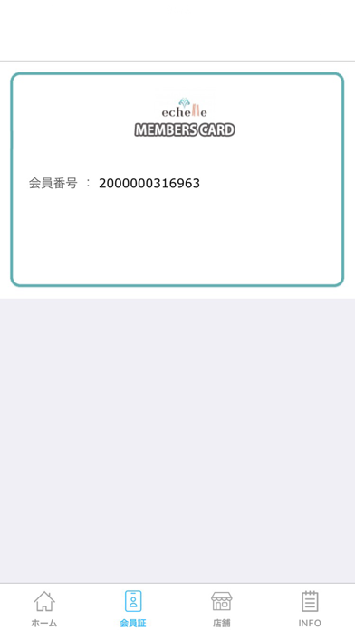 echelle group紹介画像2
