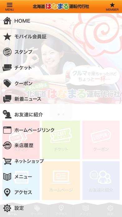 北海道はなまる運転代行社の公式アプリ紹介画像3